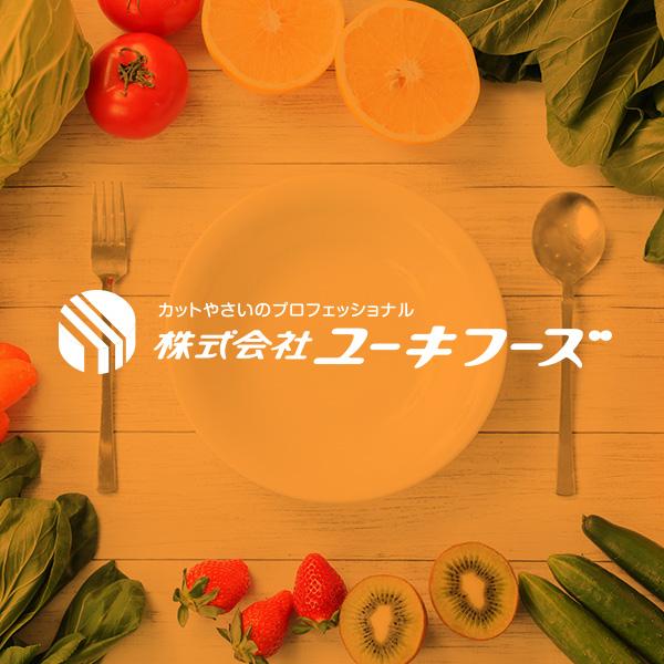 「大きなカット野菜」を使った料理教室を開催します!