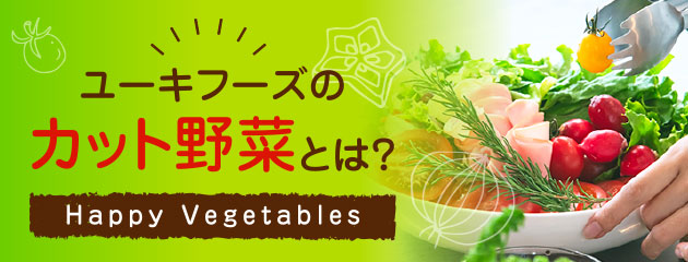 ユーキフーズのカット野菜とは?